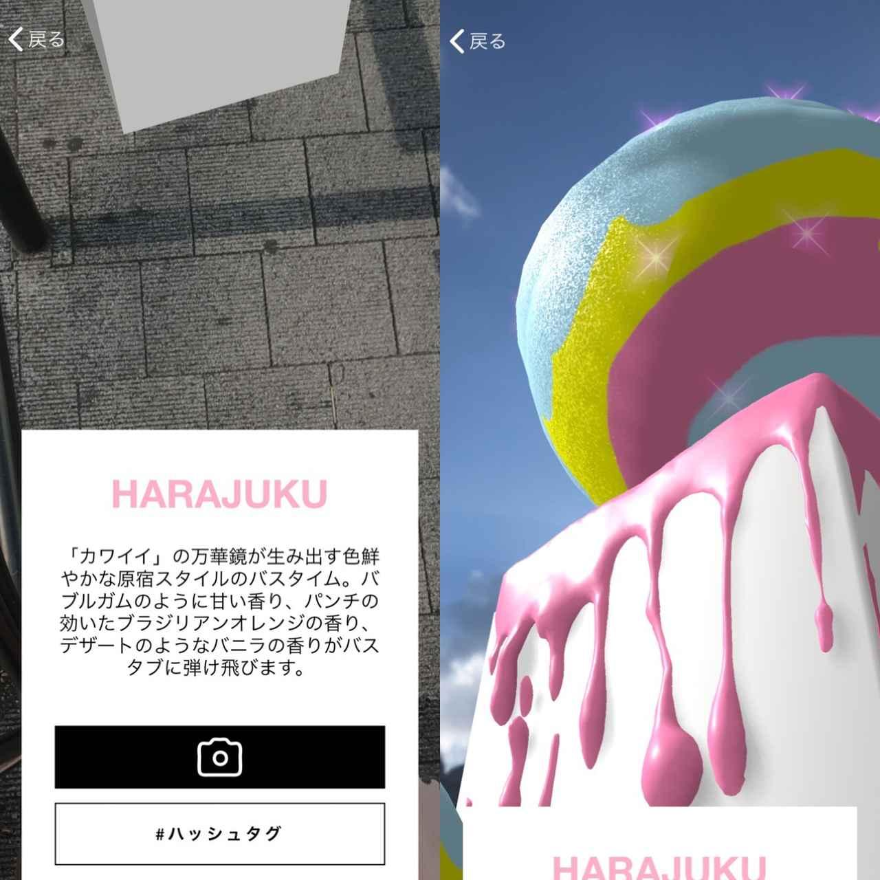 画像3: ARのトレジャーハントで限定バスボムをアプリ内で見つけよう!