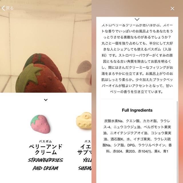 画像5: LUSH LENSで商品をスキャンするとあなたの手のひらに情報が来る!