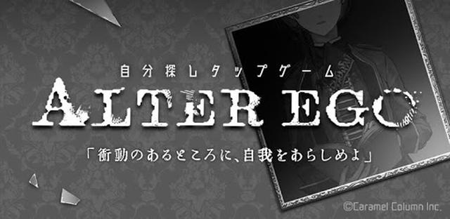 画像: ALTER EGO - Apps on Google Play