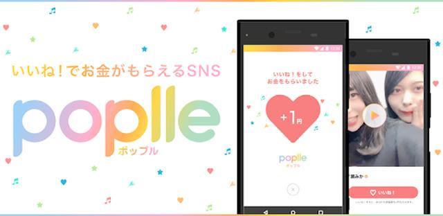 画像: Poplle(ポップル)-いいね!でお金がもらえるSNS - Apps on Google Play