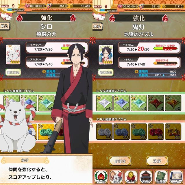 画像: キャラクターの強化でスコアアップ!ゲームをより進めやすく。