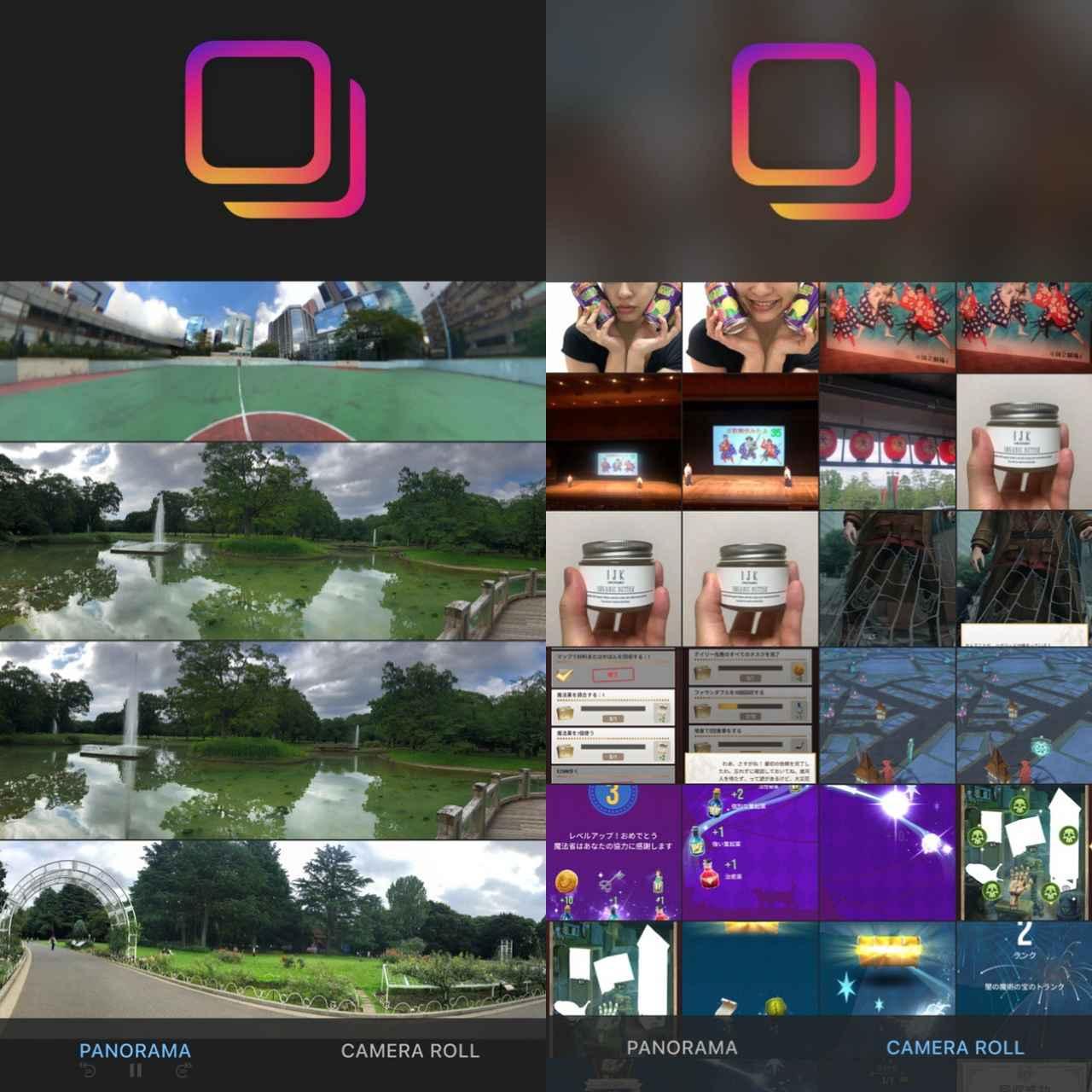 画像1: パノラマ写真をインスタで見やすく。