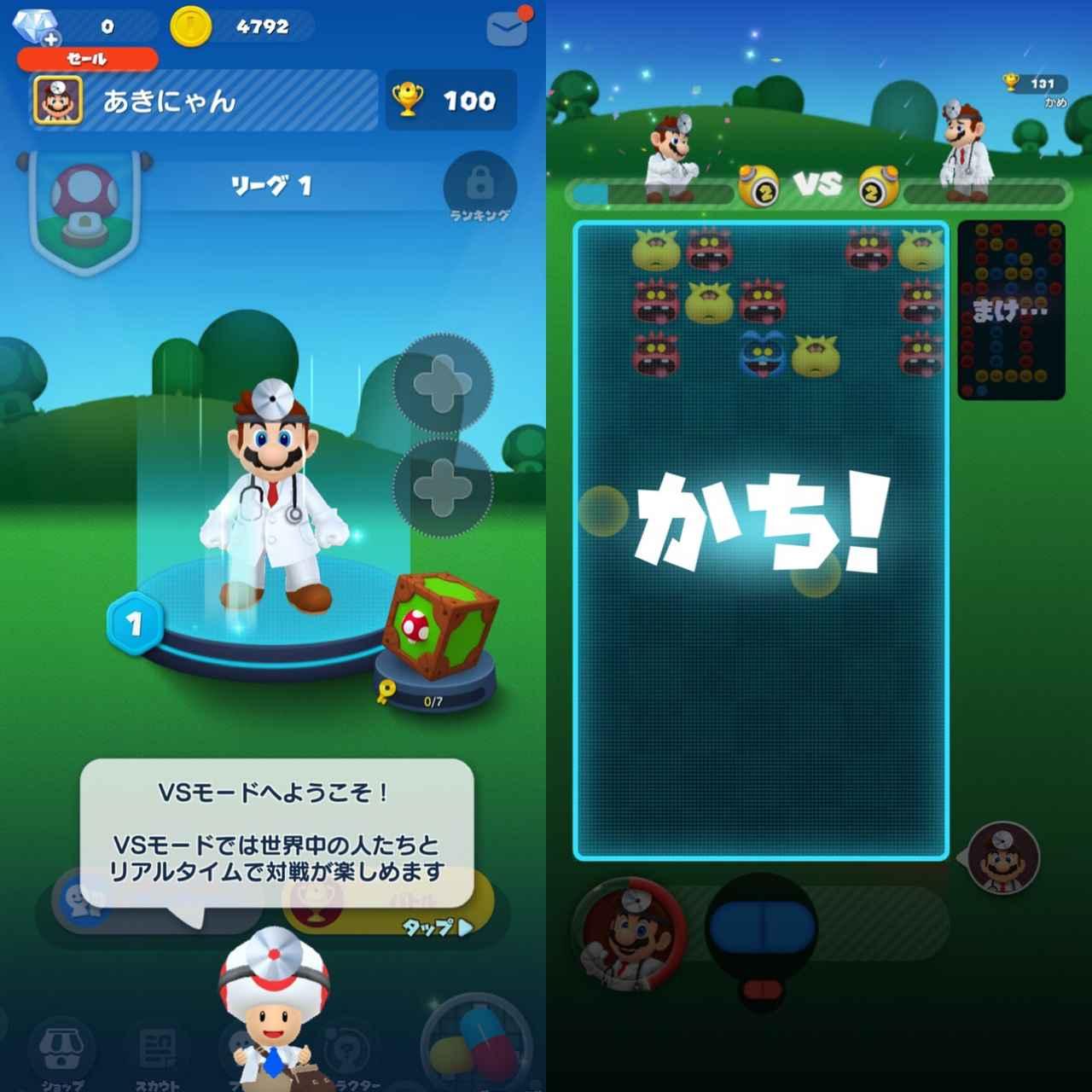 画像3: ドクターを設定!VSモードも開放で友達と対戦できちゃう!