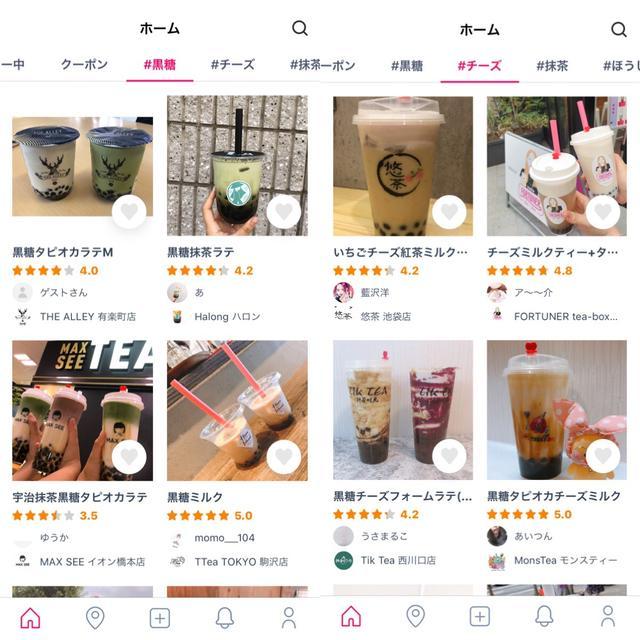 画像2: タピオカ探すならこのアプリ!好みの味や今いる近くのお店もわかる!