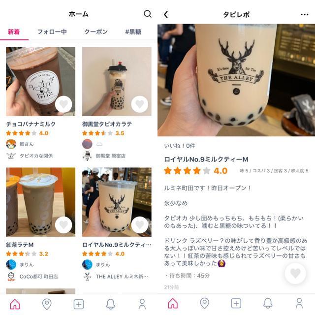 画像1: タピオカ探すならこのアプリ!好みの味や今いる近くのお店もわかる!