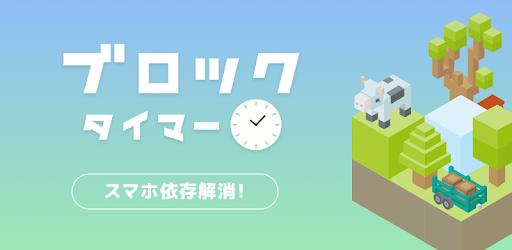画像: ブロックタイマー【スマホ依存解消!時間管理を楽しく習慣化】 - Apps on Google Play