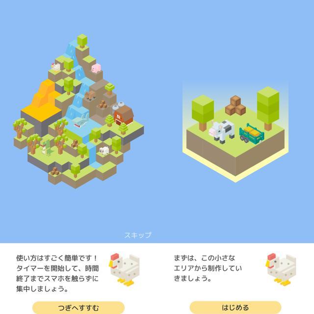 画像1: 集中できるとブロックでできたような可愛い街ができてもっと頑張れる!