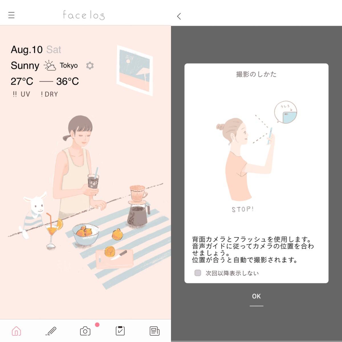 画像2: アプリで自分の顔を撮影するだけで肌年齢が出る!ドコモ以外の人でも使えます。