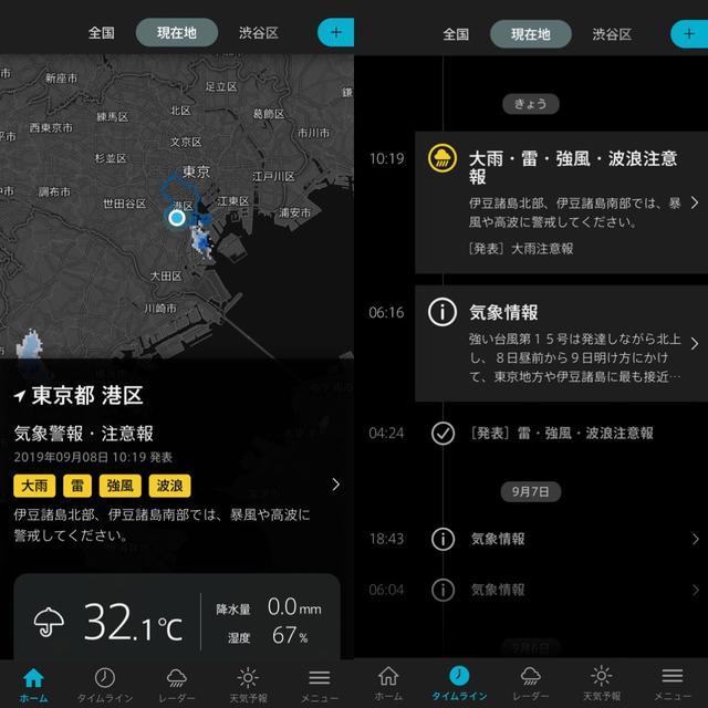 画像3: 今いる場所の状況はこのアプリで。通知を危険度で送り分けてくれる便利アプリ。