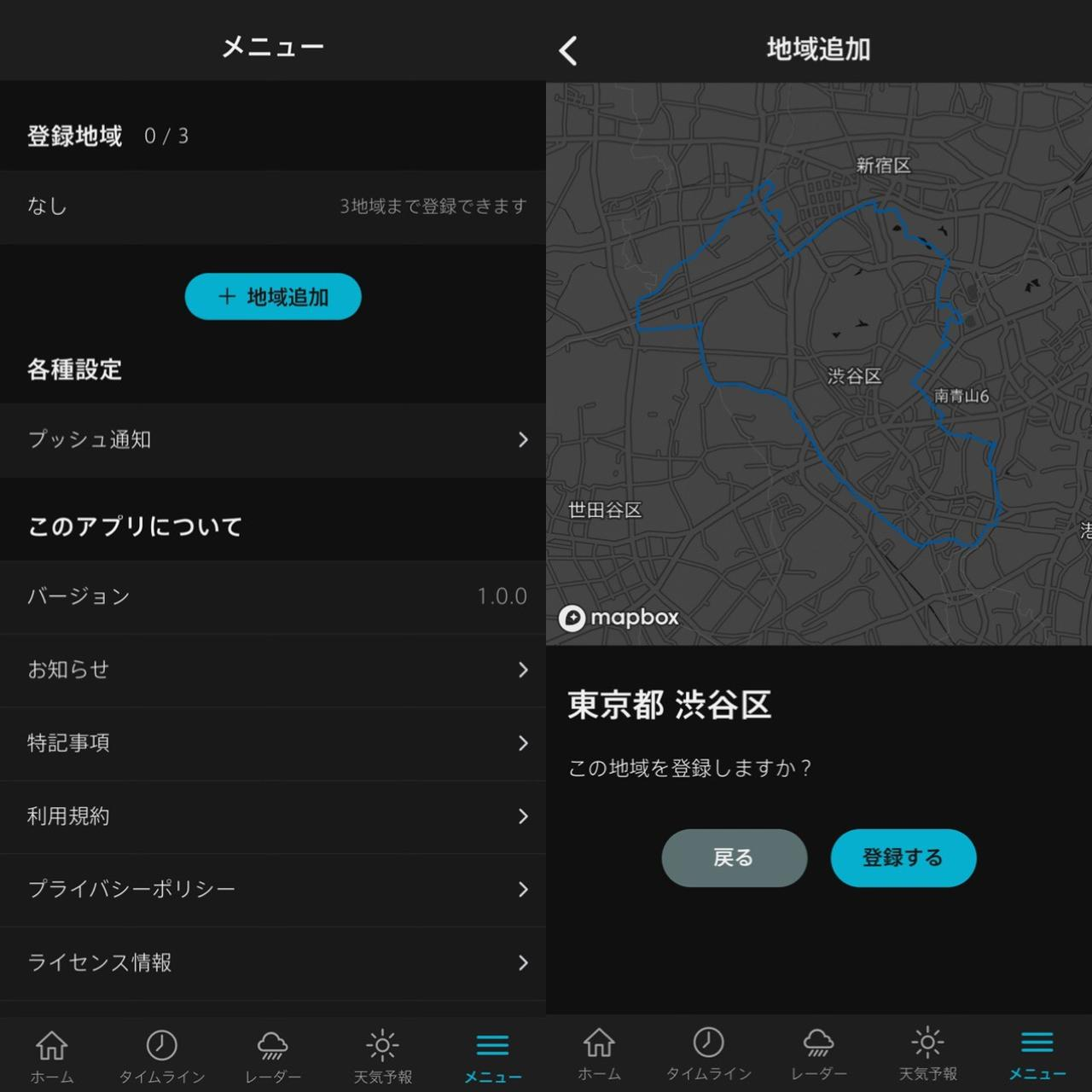 画像2: 今いる場所の状況はこのアプリで。通知を危険度で送り分けてくれる便利アプリ。