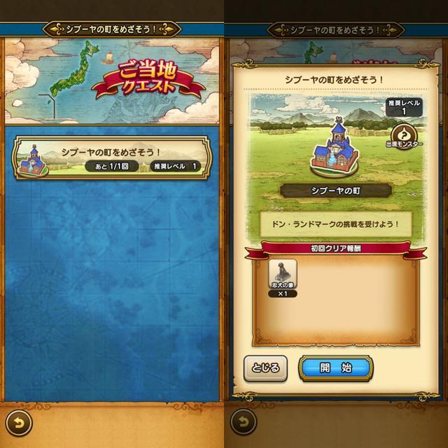 画像2: ご当地クエストにも挑戦。渋谷クリアと神奈川コンプリートしてきました!
