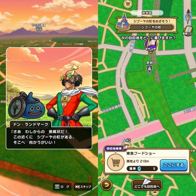 画像3: ご当地クエストにも挑戦。渋谷クリアと神奈川コンプリートしてきました!