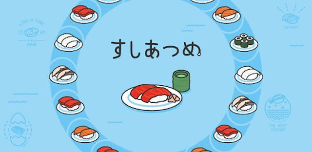画像: すしあつめ - MERGE SUSHI - - Google Play のアプリ