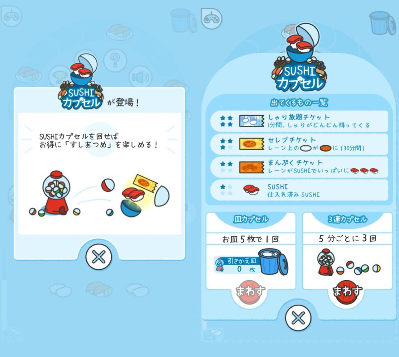 画像: 「SUSHIカプセル」を回してゲームを進めやすく!