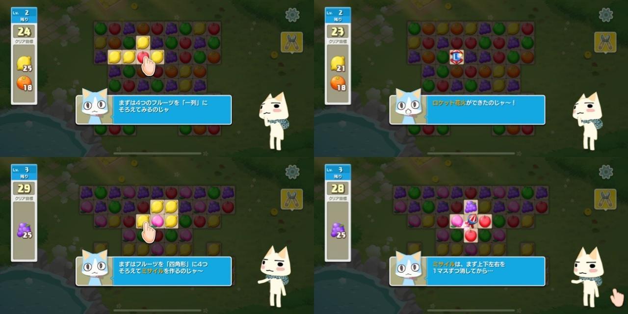 画像2: フルーツ収穫のアルバイトはパズル!3つ揃えて収穫しよう。