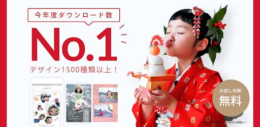 画像: みてね年賀状2020 - Apps on Google Play