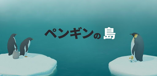 画像: ペンギンの島 - Google Play のアプリ