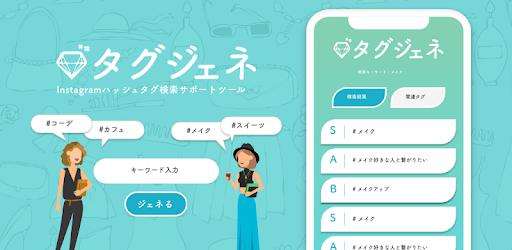 画像: タグジェネ - Instagramハッシュタグ検索SNS投稿サポートツール - Google Play のアプリ