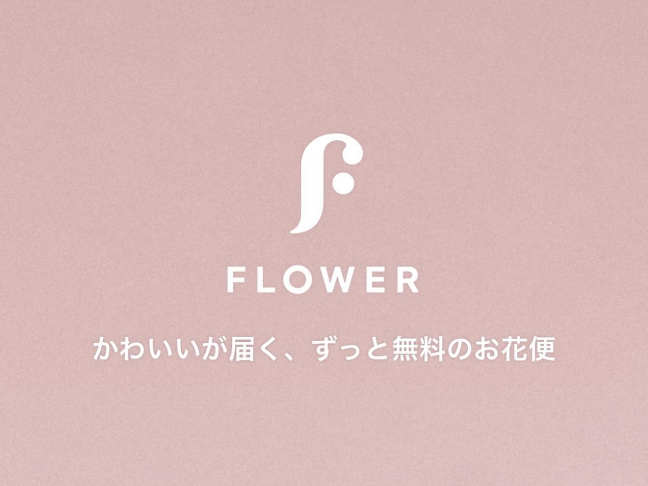 画像: 『FLOWER かわいいが届くお花便』 - Fun Fun Fun Club - デジタル・ライフスタイルマガジン