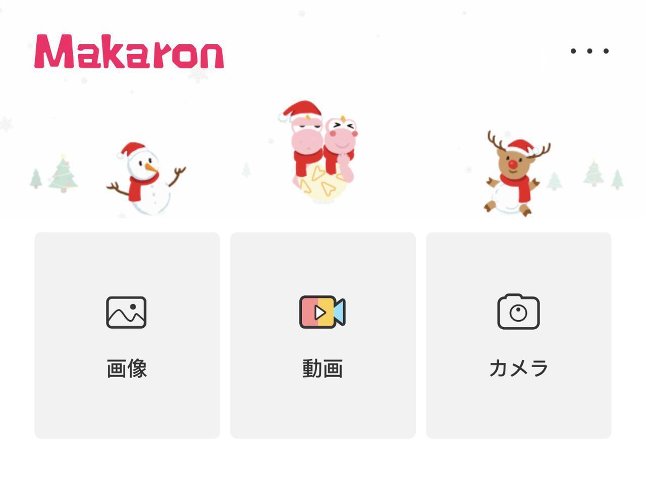 画像: 『Makaron-もっと創造力を』 - Fun Fun Fun Club - デジタル・ライフスタイルマガジン