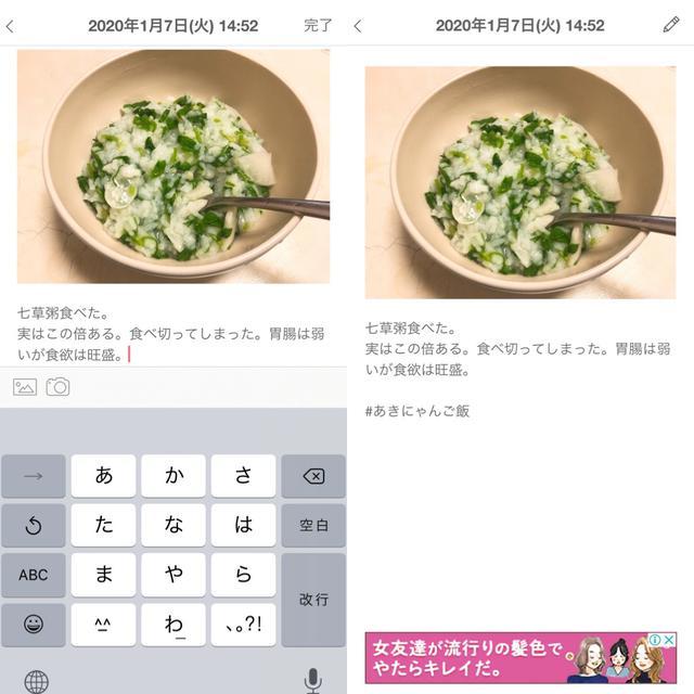 画像2: シンプルで使いやすい。写真もたくさん入れられて1日に複数投稿もOK。