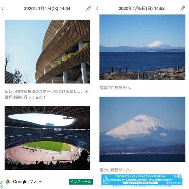 画像3: シンプルで使いやすい。写真もたくさん入れられて1日に複数投稿もOK。