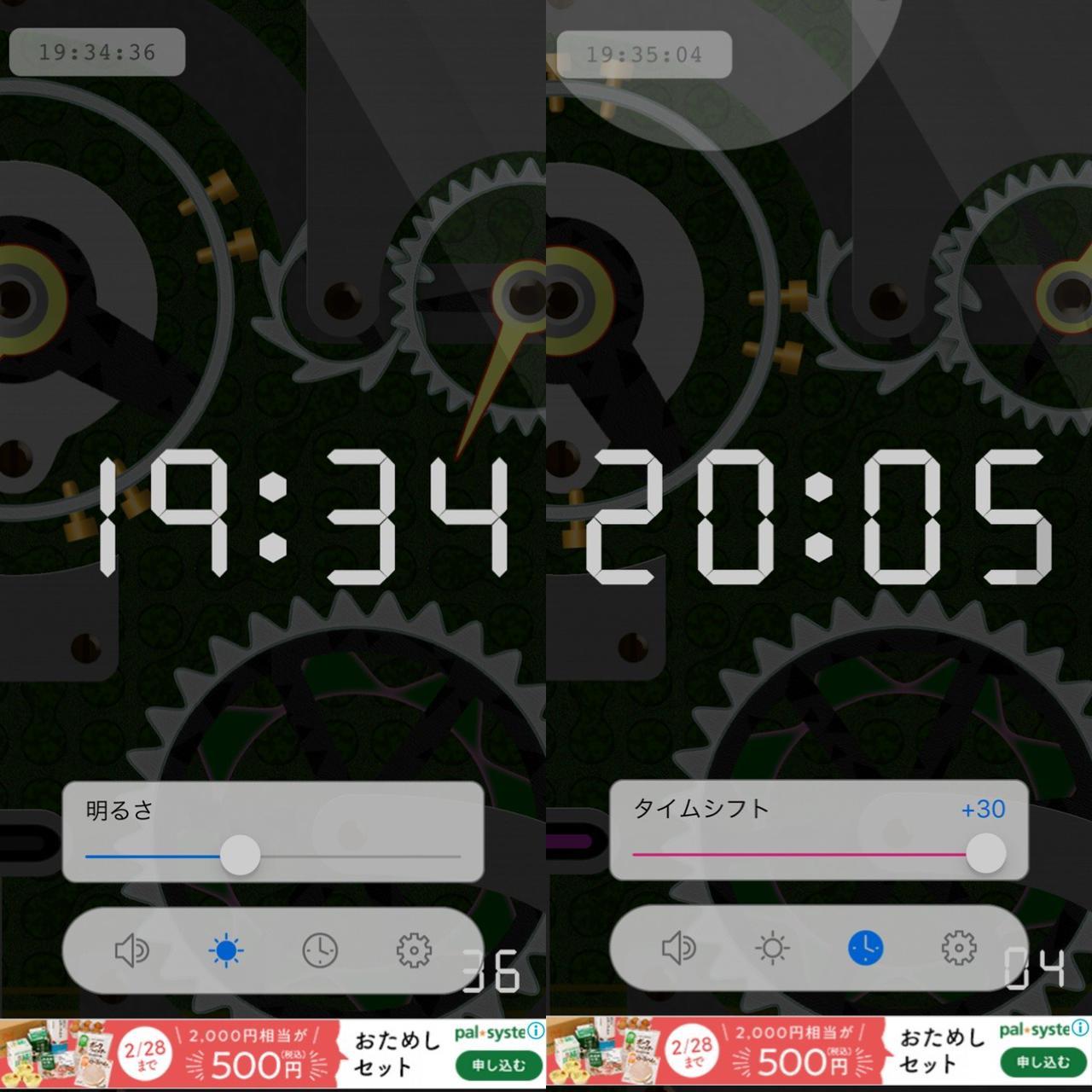 画像2: 一見普通の時計アプリ。でも実は時間をいじることができちゃう。