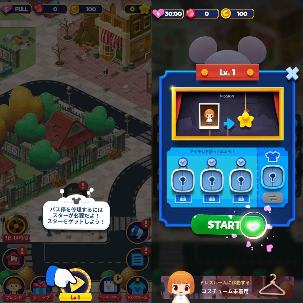画像1: 街を綺麗にするための「スター」はパズルで獲得!