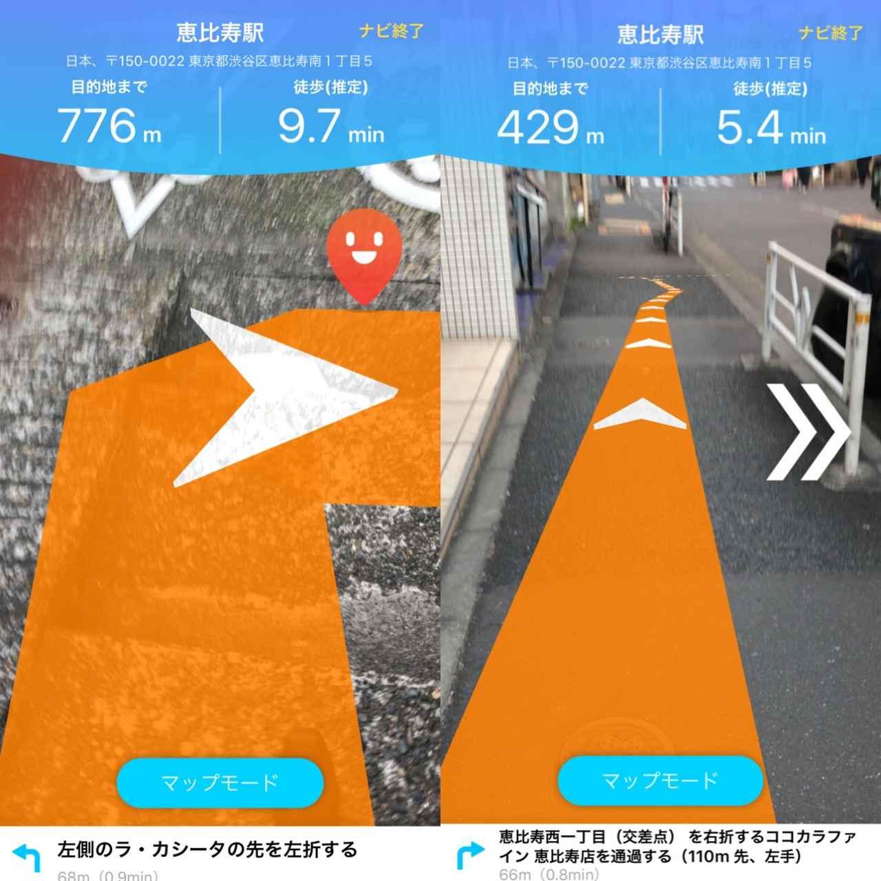 画像4: 実際に代官山のよく知らない場所から恵比寿駅まで行ってみました。