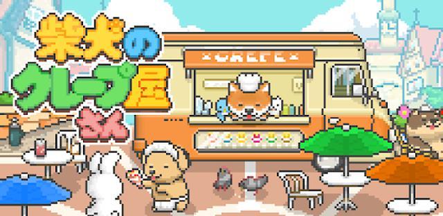 画像: 柴犬のクレープ屋さん - かわいいワンコたちを育成しよう! - Google Play のアプリ