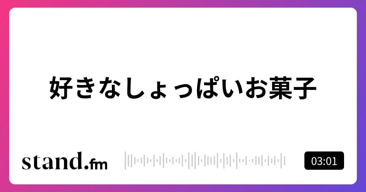 画像: Vol.3 好きなしょっぱいお菓子について語る - あきにゃんチャンネル   stand.fm