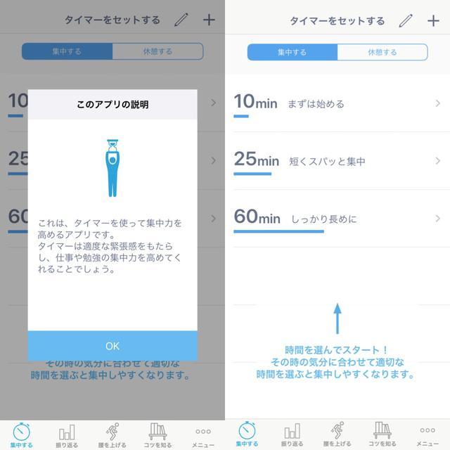 画像1: 集中のハードルは低めから!ちょっとずつから集中できるようになれるアプリ。
