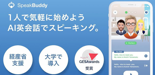 画像: AI英会話、英語スピークバディ - ネイティブが使う海外日常英会話表現。リスニング、単熟語 - Google Play のアプリ