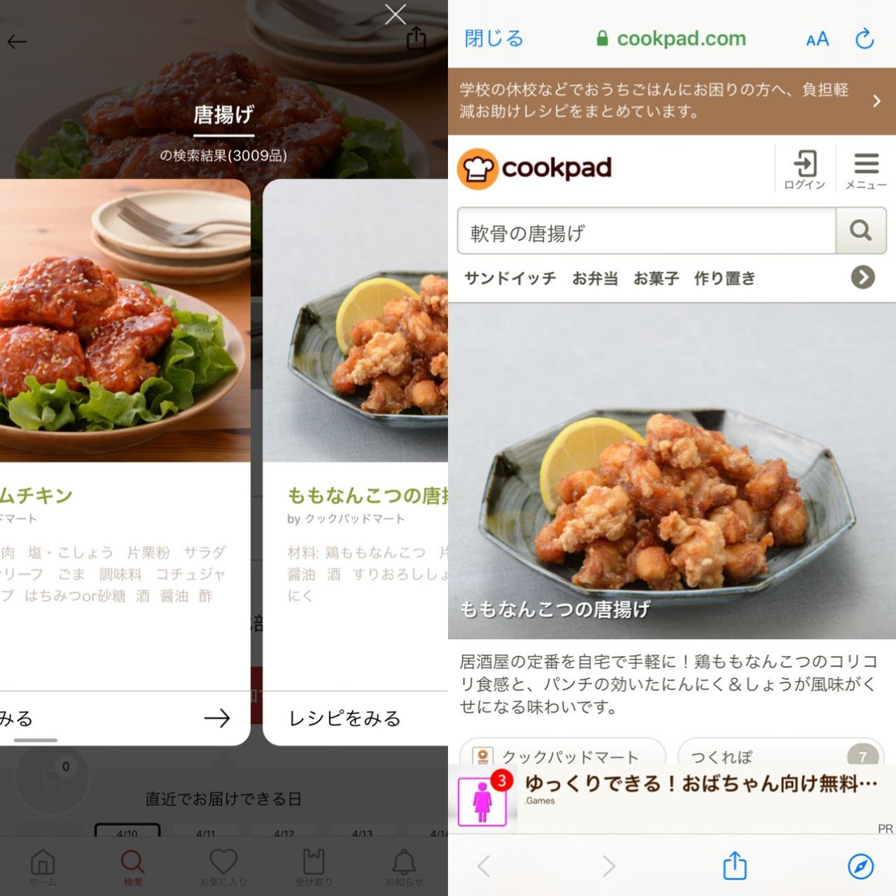 画像3: まずは試しに、と鶏肉を買ってみました。普通にネットで買い物する感覚。