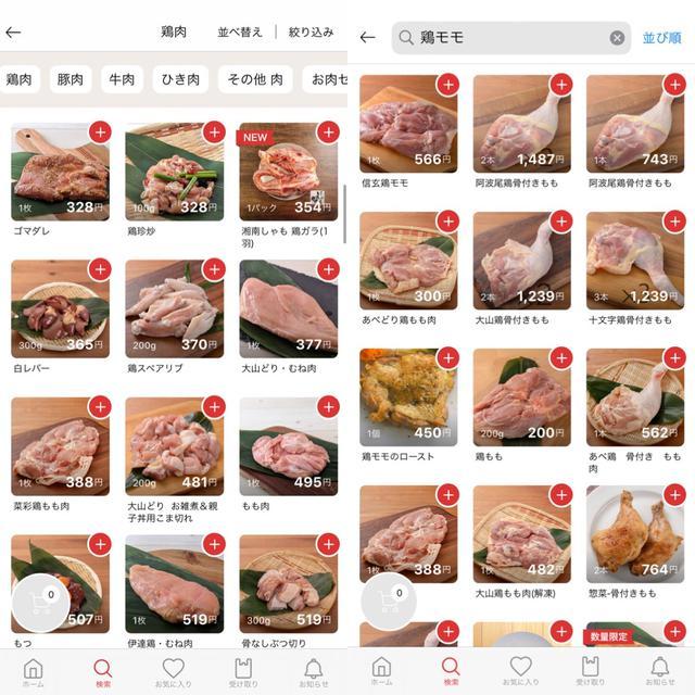 画像1: まずは試しに、と鶏肉を買ってみました。普通にネットで買い物する感覚。