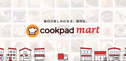 画像: クックパッドマート - Google Play のアプリ