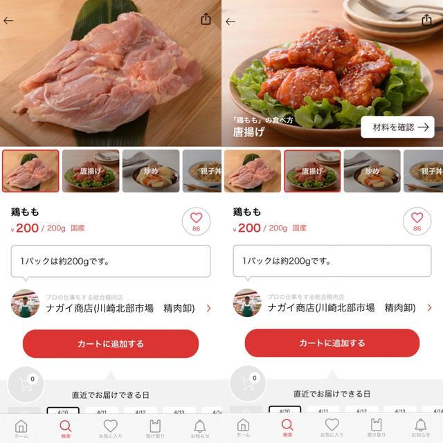 画像2: まずは試しに、と鶏肉を買ってみました。普通にネットで買い物する感覚。