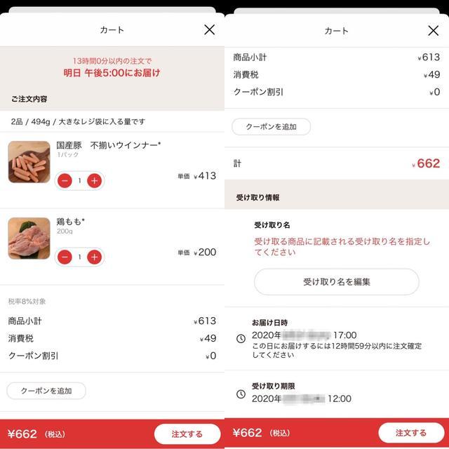 画像4: まずは試しに、と鶏肉を買ってみました。普通にネットで買い物する感覚。