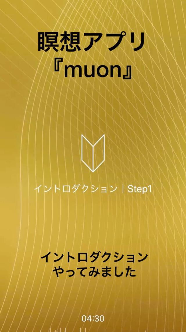 """画像: Aki Imai (今井安紀) on Instagram: """"『muon』という瞑想アプリを試してみました。 4/30まで全タイトル無料開放中だそうです。それ以降も毎日1タイトル日替わりで無料になるので瞑想を習慣化したい人も飽きずに続けられそう。…"""""""