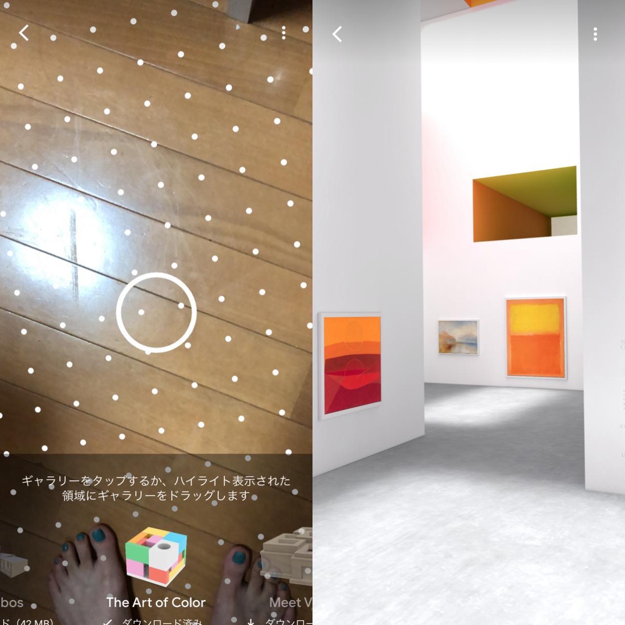 画像6: ARや絵画風加工、似ている作品探しとカメラを使ったおもしろ機能も。