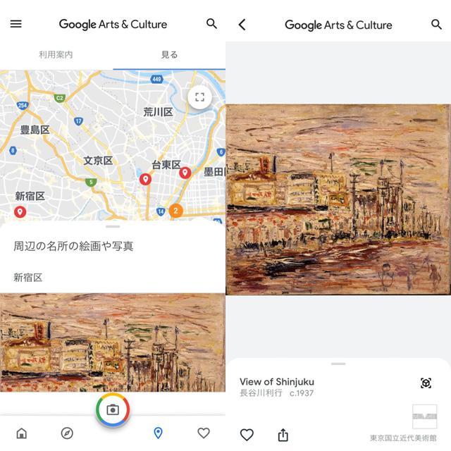 画像2: 近くの美術館はどこ?地図を利用してその場所モチーフの作品も見られます。