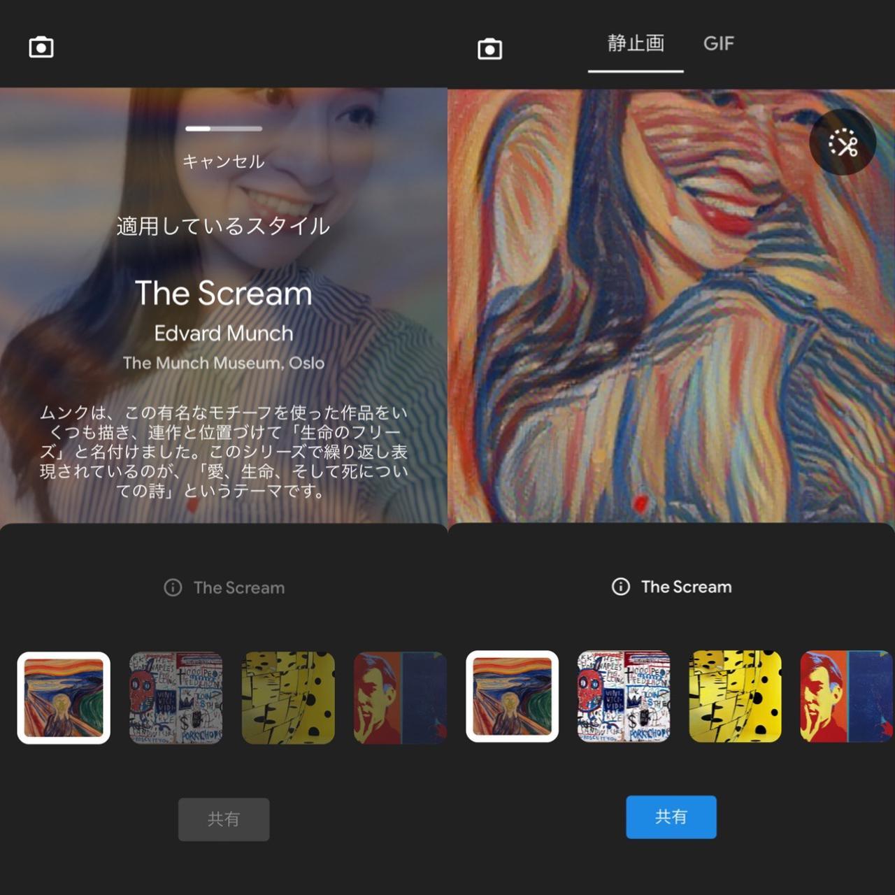 画像2: ARや絵画風加工、似ている作品探しとカメラを使ったおもしろ機能も。