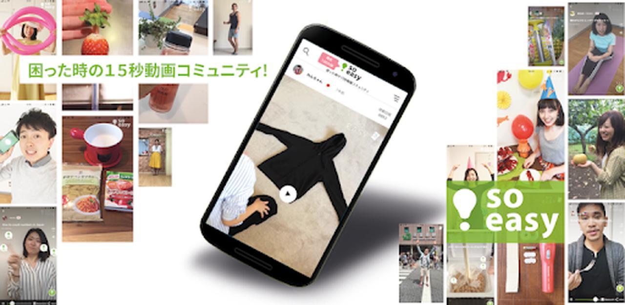 画像: soeasy [ソーイージー] 困った時の15秒動画コミュニティ - Apps on Google Play