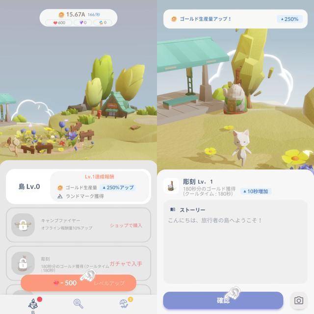 画像2: ハートをたくさん集めて島をレベルアップ!