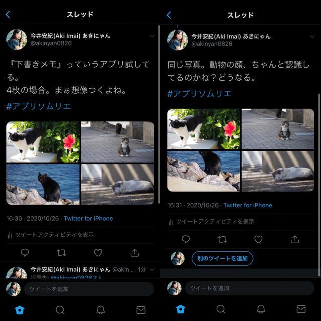 画像5: 画像の枚数ごとにTwitterクライアントで投稿したものと比較してみました。