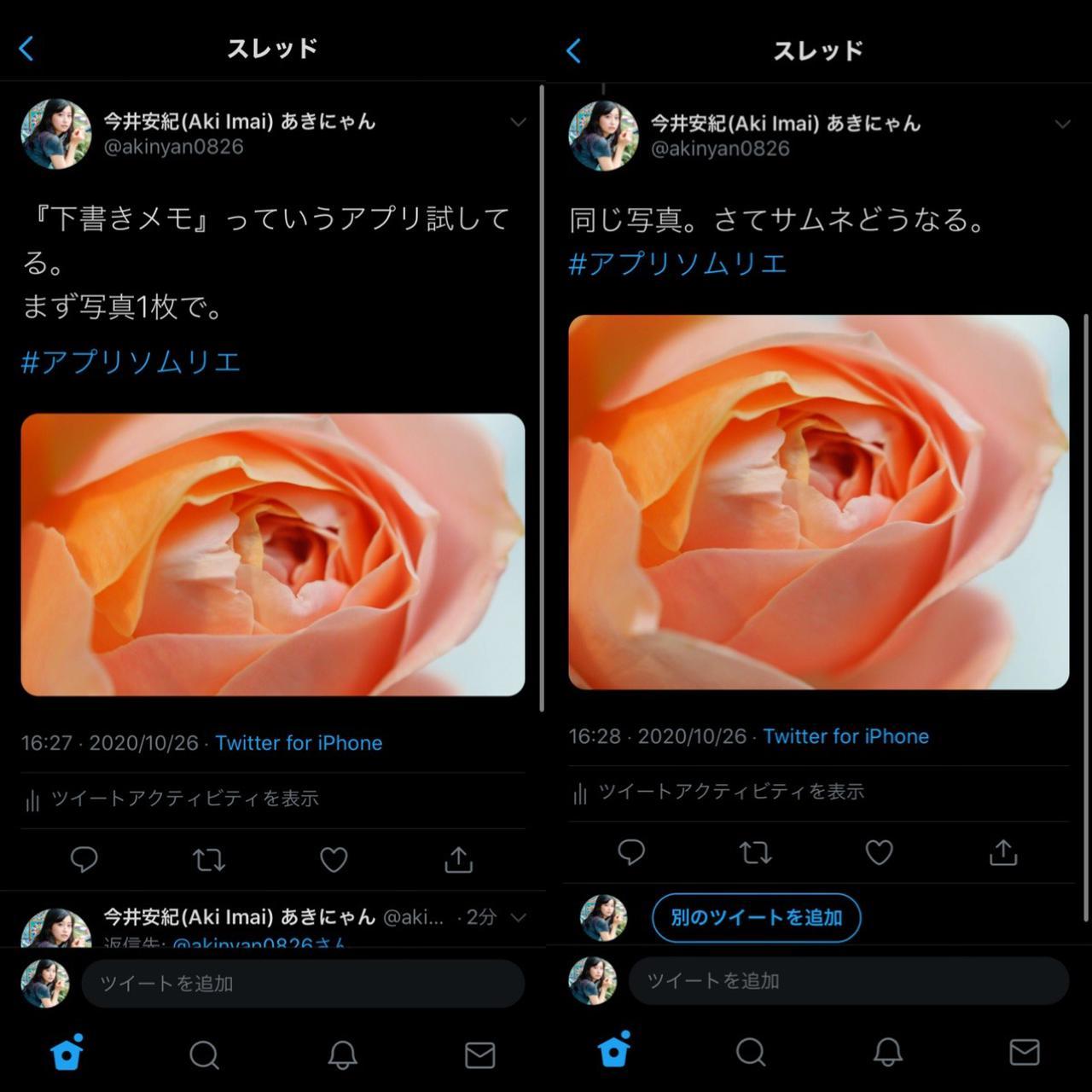 画像1: 画像の枚数ごとにTwitterクライアントで投稿したものと比較してみました。