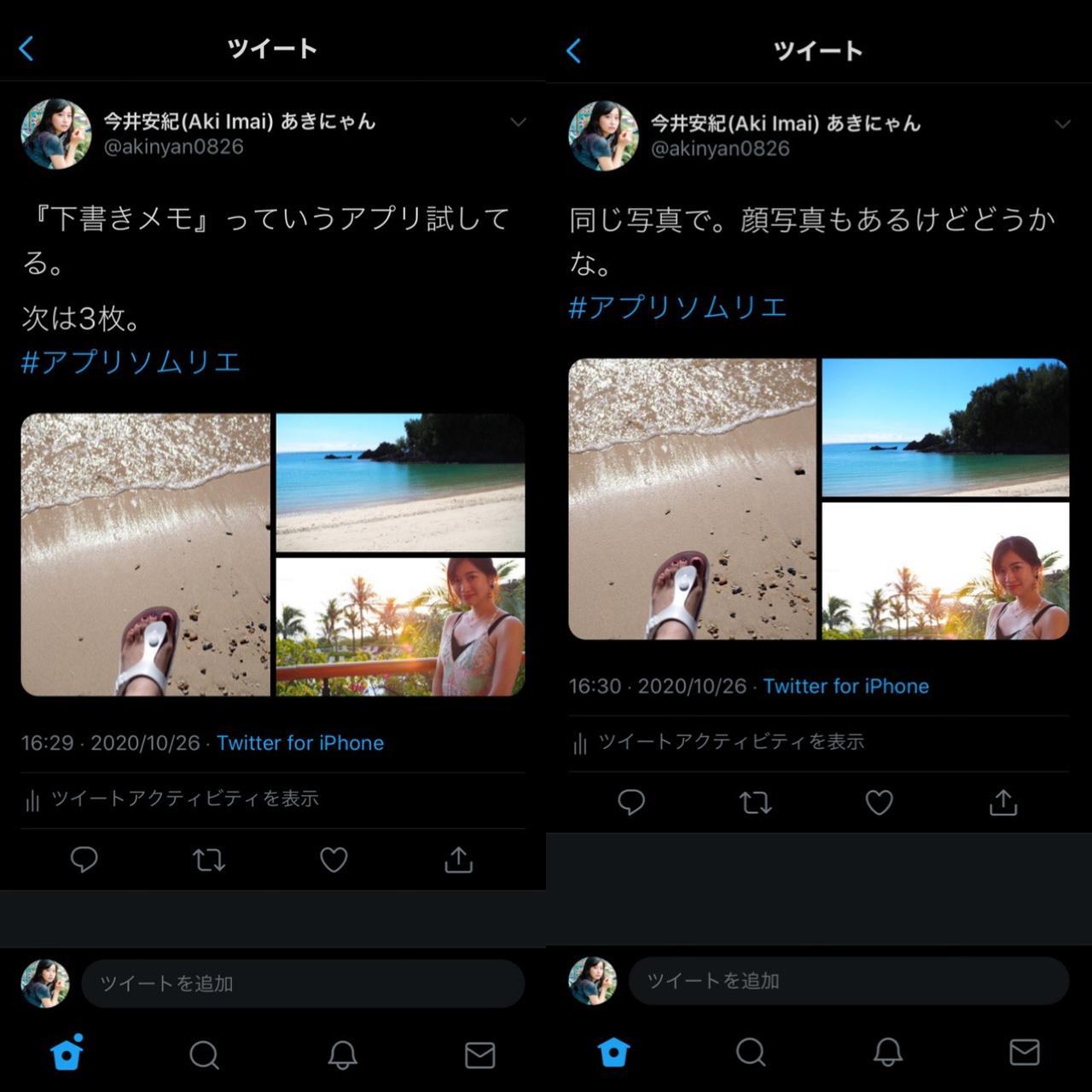 画像4: 画像の枚数ごとにTwitterクライアントで投稿したものと比較してみました。