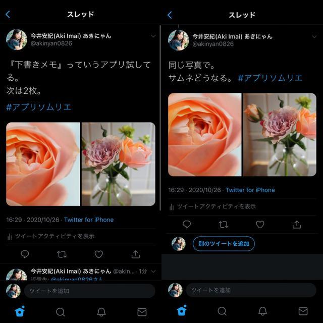 画像2: 画像の枚数ごとにTwitterクライアントで投稿したものと比較してみました。