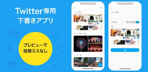 画像: 下書きメモ for Twitter - Google Play のアプリ