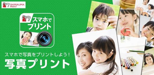 画像: 写真プリント-アプリで簡単注文-しまうまプリント-簡単に写真印刷/写真プリント!写真印刷アプリ - Apps on Google Play